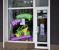 Печать на самоклеющейся пленке FotoJet для витрина магазина Тополек
