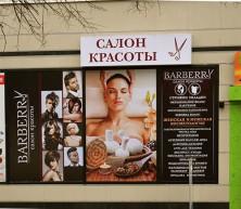 Самоклейка FotoJet на витрине салона красоты Barberry